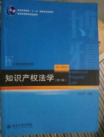 """知识产权法学(第6版)/21世纪法学规划教材·普通高等教育""""十一五""""国家级规划教材"""