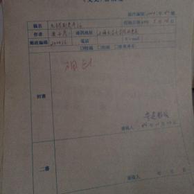 九锡制度考论   朱子彦一封信