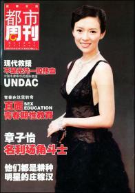 杂志型报纸-2005年3月《都市周刊》第55期
