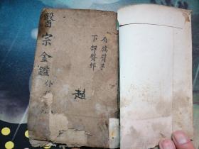 医宗金鉴(金鑑外科)卷8至卷9