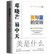 黄与蓝的交响:中西美学比较论 作家出版社    9787521202168
