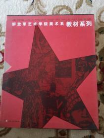 解放军艺术学院美术系教材系列(一套10本带盒)