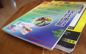 电脑爱好者1999增刊--软件递招