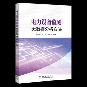 電力設備監測大數據分析方法