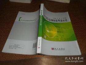 【正版】中文信息抽取原理及应用