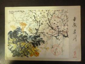 怀旧收藏《延安画刊》1978年第3期 陕西人民出版 保老保真