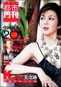 杂志型报纸-2005年4月《都市周刊》第56期