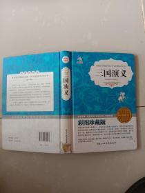 新课标必读丛书:三国演义