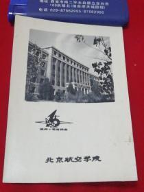 62年北京航空学院建校十周年纪念