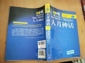人月神话:32周年中文纪念版