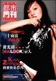 杂志型报纸-2005年4月《都市周刊》第57期