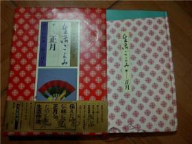 原版日本日文 生活ごすみ 正月の卷  千宗室 千登三子 讲谈社 12开硬精装 1988年