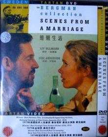 婚姻生活(电影大师英格玛·伯格曼经典杰作,TARTAN伯格曼收藏版,简装DVD二张,品相十品全新)