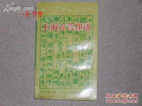 上海方言俚语(1989年1版1印,印3千册,个人藏书,85品直板书,窄32开)