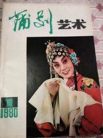 创刊号:蒲剧艺术——1980