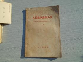 人民战争胜利万岁-纪念中国人民抗日战争胜利二十周年 林彪