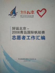 好运北京-2006青岛国际帆船赛志愿者工作汇编