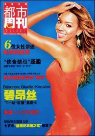 杂志型报纸-2005年4月《都市周刊》第59期