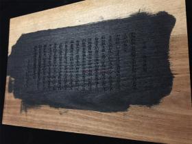 《佛说摩诃般若波罗蜜多心经》木版一块,木版长约30公分,宽约20公分,可以印刷施人。