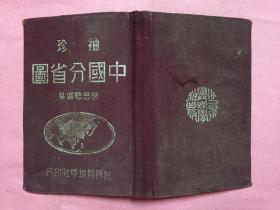 袖珍中国分省图