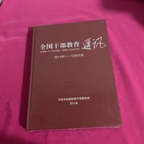 全国干部教育通讯(2011年1-12合订本)