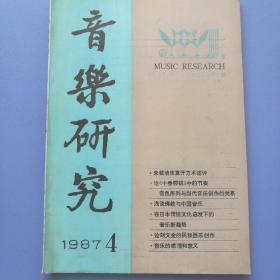 音乐研究1987年4。季刋