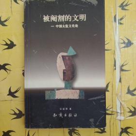 被阉割的文明:中国太监文化论