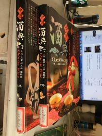 中国酒典(2卷)