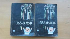 365夜故事【上下两册】 (烟花版)