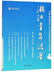 湘江青年法学:第2卷·第1辑