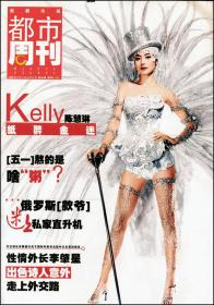 杂志型报纸-2005年5月《都市周刊》第60期