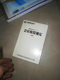 中国建设银行会计核算规定(本币)