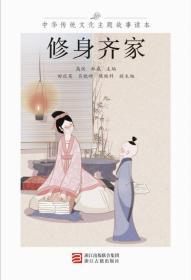中华传统文化主题故事读本 修身齐家