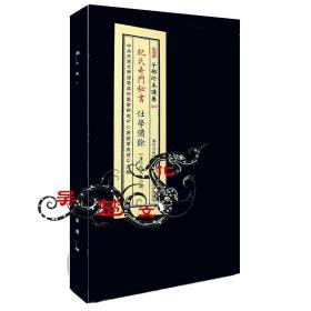 子部珍本备要第038种:大六壬金柜经竖版繁体手工宣纸线装古籍九州出版社