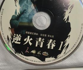 韩剧 逆火青春 安在旭 宋允儿 连续剧 vcd 电视剧 15碟 国语