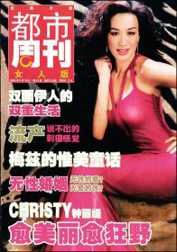 杂志型报纸-2005年5月《都市周刊》第61期
