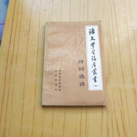 语文学习讲座丛书【七】-诗词选讲