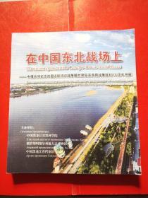 在中国东北战场上 中俄共同纪念中国人民抗日战争暨世界反法西斯战争胜利70周年特展