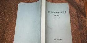 现代近红外光谱分析技术 第二版 (印的)