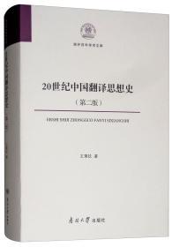 20世纪中国翻译思想史(第2版)/南开百年学术文库