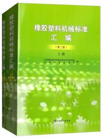 橡胶塑料机械标准汇编(第二版 套装上下册)