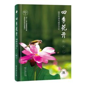 四季花开:园艺生活与园艺文化
