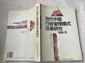当代中国行政管理模式沿革研究