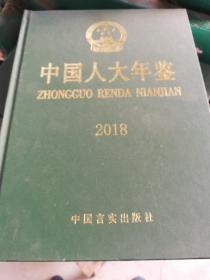 中国人大年鉴  2018