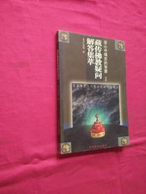 藏传佛教疑问解答集萃:爱心中爆发的智慧(一版一印)