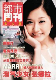 杂志型报纸-2005年5月《都市周刊》第62期