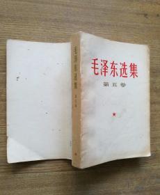 毛泽东选集(第5五卷).
