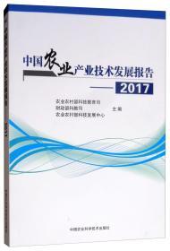 (2017)中国农业产业技术发展报告