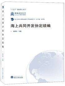 海上共同开发协定续编武汉大学杨泽伟 编9787307206076