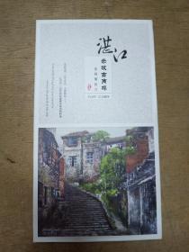 湛江赤坎古商埠(系列邮资明信片)